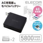 モバイルバッテリーAC充電器一体型2.4A出力2ポート ブラック┃DE-AC01-N5824BK エレコム