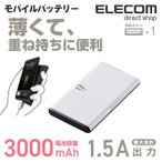 モバイルバッテリー Pile one 重ね持ち 3000mAh 1.5A出力 ホワイト┃DE-M05-N3015WH エレコム