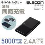 モバイルバッテリー Pile one 2台同時充電 5000mAh 2.4A出力 ブラック┃DE-M06-N5024BK エレコム