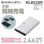モバイルバッテリーPileone2台同時充電2.4A出力 ホワイト┃DE-M06-N5024WH エレコム