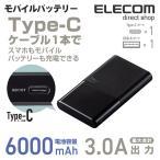 モバイルバッテリーPileoneType-Cポート搭載2台同時充電3.0A出力 ブラック┃DE-M07-N6030BK エレコム