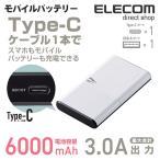 モバイルバッテリー Pile one Type-Cポート搭載 2台同時充電 6000mAh 3.0A出力 ホワイト ホワイト┃DE-M07-N6030WH アウトレット エレコム わけあり 在庫処分