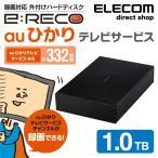 auひかり録画用外付けハードディスク USB3.1(Gen1) auひかりTVモデル 1TB HDD ブラック ブラック 1TB┃ELD-AUH010UBK アウトレット エレコム わけあり 在庫処分