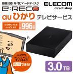 auひかり録画用外付けハードディスク USB3.1(Gen1) auひかりTVモデル 3TB HDD ブラック ブラック 3TB┃ELD-AUH030UBK アウトレット エレコム わけあり 在庫処分