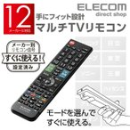 マルチテレビリモコン 12メーカー対応 動作確認済み┃ERC-TV01LBK-MU エレコム