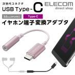 ����ۥإåɥۥ��� USB Type-C�Ѵ������֥� �ԥ�AD-C35DSPN ���쥳��