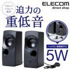 エレコム PCスピーカー 2.0ch 5W USB電源 ブラック MS-P09UBK 1個