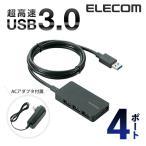 USB3.0対応ACアダプタ付き 4ポートセルフパワーUSBハブ ブラック┃U3H-A408SBK エレコム