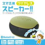 スマホ用 ワイヤレス Bluetooth(R)4.0 モノラルスピーカー グリーン┃LBT-SPP20GN アウトレット エレコムわけあり