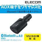 車載Bluetooth(ブルートゥース)オーディオレシーバー ブラック┃LBT-ACR01BK アウトレット エレコムわけあり