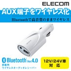 車載Bluetooth(ブルートゥース)オーディオレシーバー ホワイト┃LBT-ACR01WH アウトレット エレコムわけあり