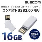 ELECOM USBメモリ  USB2.0対応  超小型回転式  16GB  ホワイト  フラストレーションフリー MF-RSU216GWH E
