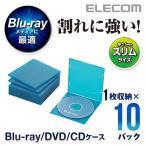 割れに強いしなやかなBlu-ray / DVD / CDケース(スリム / PP / 1枚収納) クリアブルー 10パック┃CCD-JPCS10CBU アウトレット エレコムわけあ...