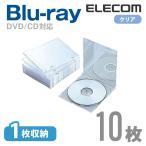 透明度が高いBlu-ray / DVD / CDケース(スリム / 1枚収納) クリア 10パック┃CCD-JSCS10CR エレコム