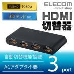 ELECOM HDMI切替器 DH-SW31BK
