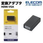 HDMI-VGA変換アダプタ ブラック┃AD-HDMIVGABK エレコム
