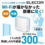 11n/g/b 300Mbps 無線LAN 中継器 ホワイト┃WTC-300HWH エレコム