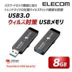 ウィルス対策 USB3.0メモリ(Trend Micro) ブラック 8GB┃MF-TRU308GBK エレコム