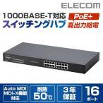 1000BASE-T対応 PoEスイッチングハブ/16ポート メタル(ブラック)┃EHB-UG2A16-PL アウトレット エレコムわけあり