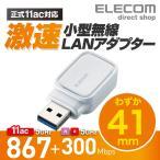 11ac 867Mbps USB3.0 小型 無線LAN アダプター(子機) ホワイト┃WDC-867SU3SWH アウトレット エレコムわけあり
