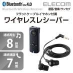 AAC対応 Bluetooth(R) Audio Receiver (オーディオレシーバー) イヤホン付 ブラック┃LBT-PHP150BK アウトレット エレコムわけあり