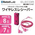 AAC対応 Bluetooth(R) Audio Receiver (オーディオレシーバー) イヤホン付 ピンク┃LBT-PHP150PN アウトレット エレコムわけあり