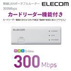カードリーダー付き 300Mbps 無線LAN ポータブルルーター Windows10対応 ホワイト┃WRH-300CRWH アウトレット エレコムわけあり