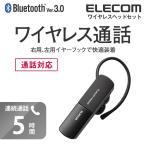 Bluetooth (ブルートゥース) ワイヤレス ヘッドセット ブラック┃LBT-HS10MPBK エレコム