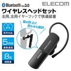 Bluetooth (ブルートゥース) ワイヤレス ヘッドセット ブラック┃LBT-HS10PCBK エレコム