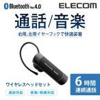 ELECOM Bluetoothヘッドセット LBT-HS20MMPBK