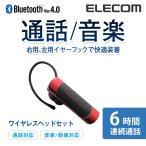 音楽も通話も出来るA2DP対応 Bluetooth (ブルートゥース) ヘッドセット レッド┃LBT-HS20MMPRD エレコム