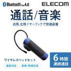 ELECOM Bluetoothヘッドセット LBT-HS20MMPBU
