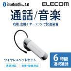 音楽も通話も出来るA2DP対応 Bluetooth (ブルートゥース) ヘッドセット ホワイト┃LBT-HS20MMPWH エレコム