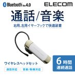 音楽も通話も出来るA2DP対応 Bluetooth (ブルートゥース) ヘッドセット ゴールド┃LBT-HS20MMPGD エレコム