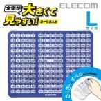 ローマ字入力 マウスパッド ブルー Lサイズ┃MP-ROML エレコム