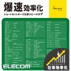 爆速効率化 マウスパッド グリーン for Excel┃MP-SCE エレコム