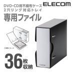エレコム DVD・CD 不織布ケース専用 �