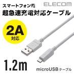 2A対応 通信・充電用 microUSBケーブル ホワイト ケーブル長 1.2m┃MPA-AMB2U12WH エレコム