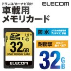 ドラレコ/カーナビ向け 車載用  SDHC メモリカード 32GB┃MF-CASD032GU11 エレコム