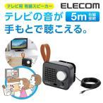 テレビ用 有線スピーカー ブラック ケーブル長 5m┃ASP-TV110BK アウトレット エレコムわけあり