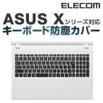 ASUS Xシリーズ(一部除く)対応のキーボード防塵カバー