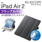 iPad Air 2用 スリープ対応 フラップカバー 360度回転タイプ ブラック┃TB-A14WVSMBK エレコム