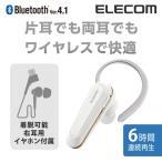 ショッピングbluetooth Bluetooth ステレオヘッドセット ホワイト┃LBT-HPS03WH エレコム