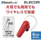 Bluetooth ステレオヘッドセット レッド┃LBT-HPS03RD アウトレット エレコムわけあり