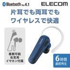 Bluetooth ステレオヘッドセット ネイビー┃LBT-HPS03NV エレコム