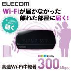 Wi-Fi ルーター 中継機 11n.g.b(300Mbps)対応 無線LAN 中継器 WiFi中継 無線中継器 【Windows10対応】 電波 遠い 届く  (ブラック) エレコム┃WRC-300FEBK-R