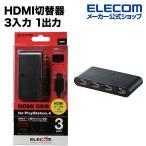 HDMI切替器 (3入力1出力) ブラック┃GM-DHSW31BK エレコム