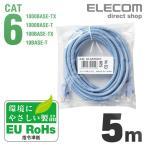 エレコム カテゴリー6対応 Gigabit LANケーブル 5m ブルー LD-GP/BU5/C
