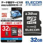 データ復旧サービス付 microSDHCカード/Class4 32GB┃MF-MSD032GC4R エレコム