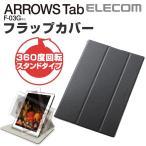 富士通 ARROWS Tab F-03G用 フラップカバー 360度回転 液晶保護フィルム セット ブラック┃TBD-FA03AWVSBK アウトレット エレコムわけあり